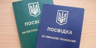 Временный вид на жительство в Украине: требования для иностранцев