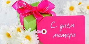 Пять интересных идей для подарка ко Дню Матери