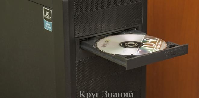 Что делать если не открывается диск