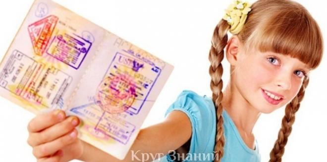 Особенности оформления загранпаспорта для детей