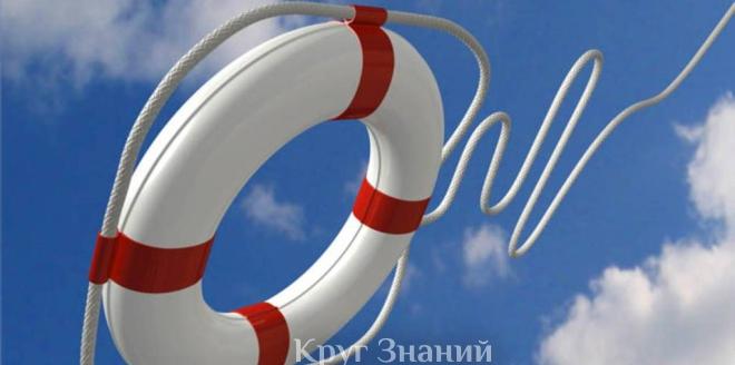 Что делать при чрезвычайных обстоятельствах