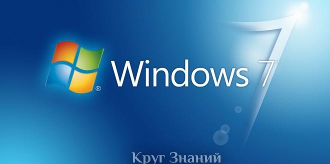 Что делать если Windows 7 тормозит