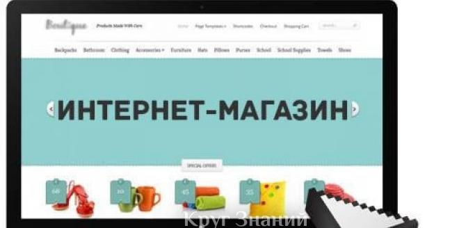 Как создать интернет-магазин бесплатно с нуля