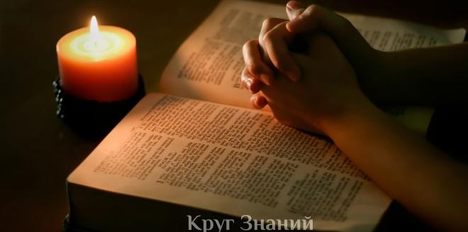 Молитвы в Великий пост