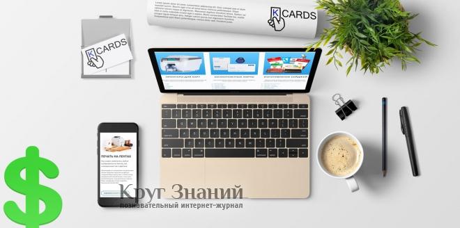 Как заказать качественный и недорогой сайт