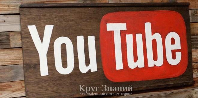 Зачем нужна накрутка на YouTube