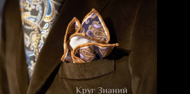 Как выбрать мужской носовой платок в подарок