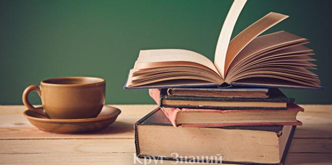 Какие книги зарубежной классики выбирают читатели