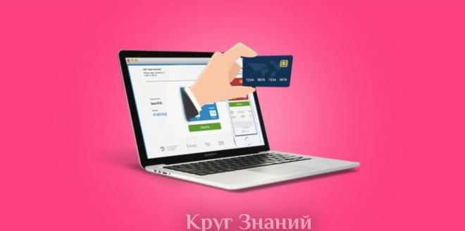 Интернет-эквайринг – современное решение для онлайн-бизнеса